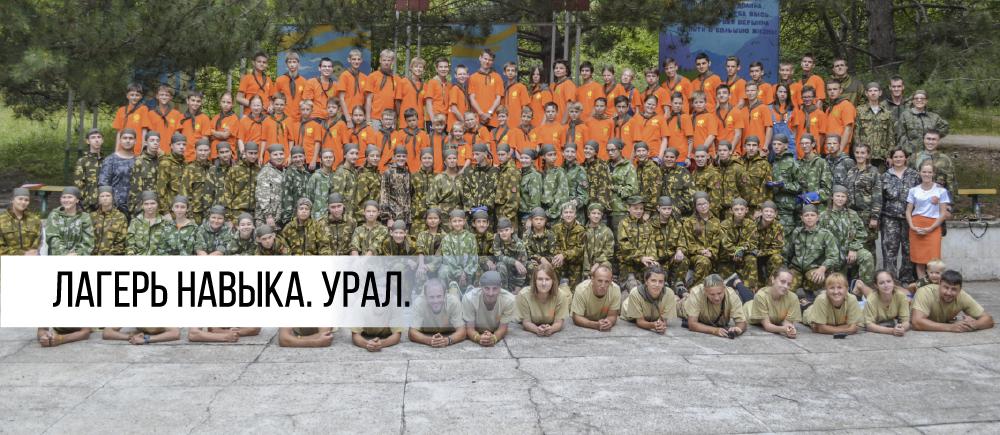Лагерь Навыка. Урал
