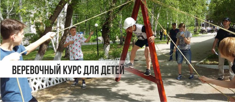 Веревочный курс дети